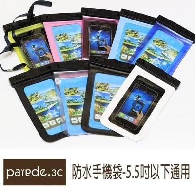 手機防水袋5 5 吋手機 沙灘玩水夏天 泡溫泉衝浪游泳戶外音樂祭