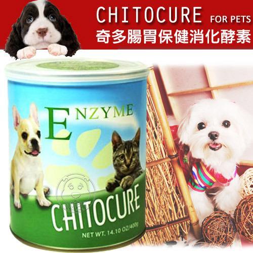 ~幸福培菓寵物~CHITOCURE 奇多~腸胃保健消化酵素400g