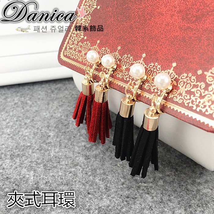夾式耳環 韓國 氣質甜美浪漫百搭皮質流蘇珍珠夾式耳環2 色K91034 Danica 韓系