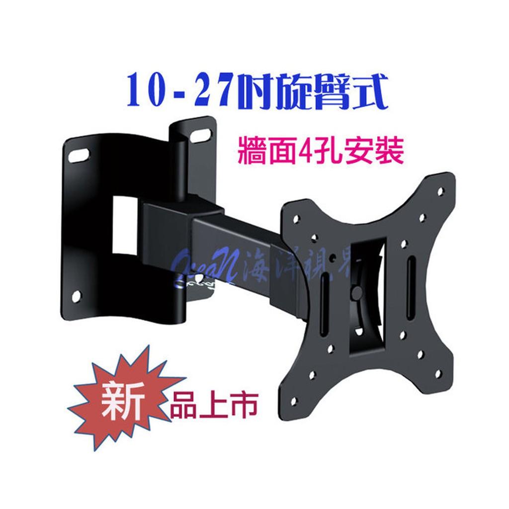 【海洋視界EW 10B 】10 吋27 吋LCD LED 液晶螢幕壁掛架180 度旋臂支架