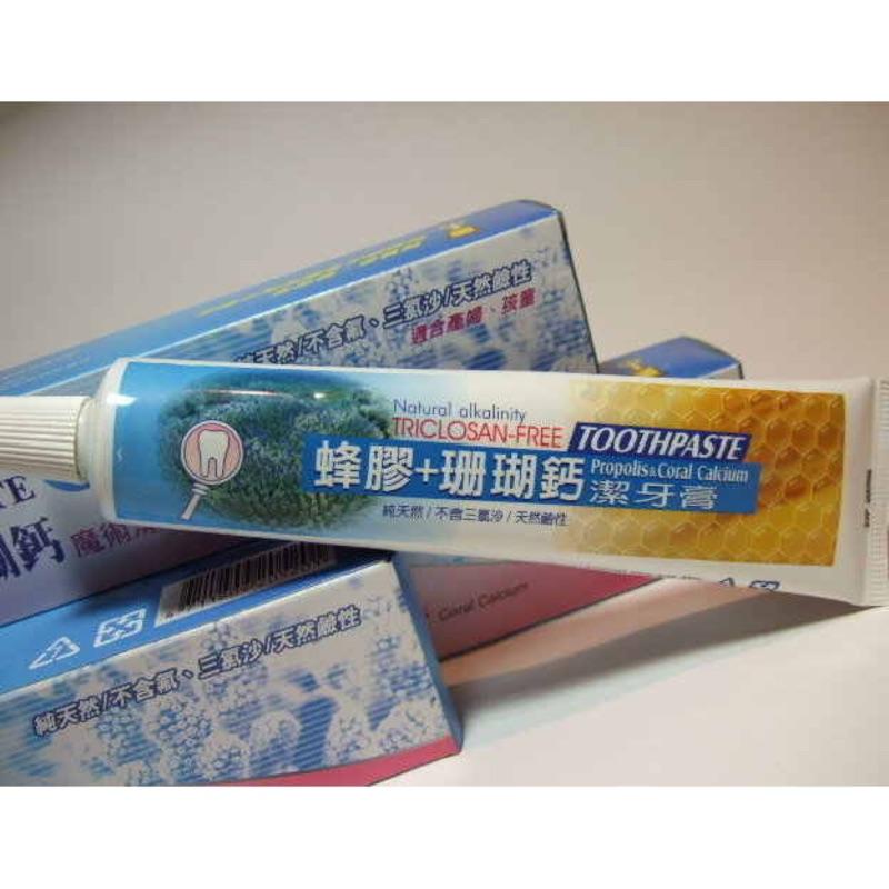 九大沖繩珊瑚鈣蜂膠牙膏純天然小孩,孕婦 以 超級 好貨下訂按1 送一支牙刷喔