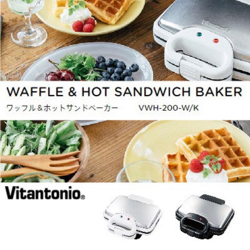 ~ ~超夯 Vitantonio VWH 200 k 鬆餅機附方型三明治格子鬆餅
