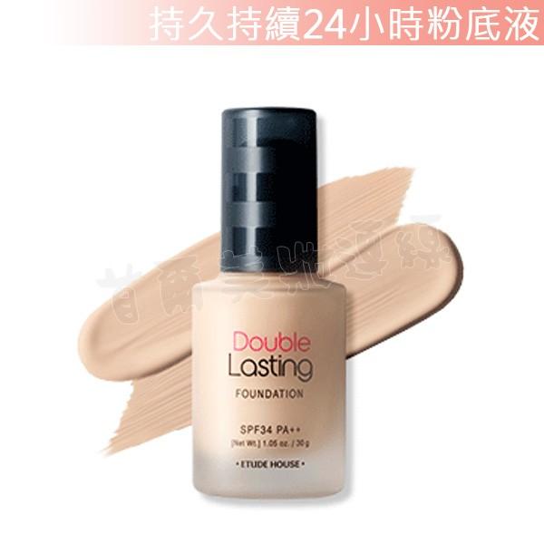 ◆首爾美妝連線◆韓國ETUDE HOUSE 持久持續24 小時粉底液30g