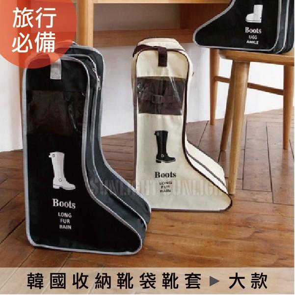 日光城~韓國靴袋大款小款,長靴子長筒靴防塵收納袋旅行袋防塵罩防塵袋防潮不織布透視窗