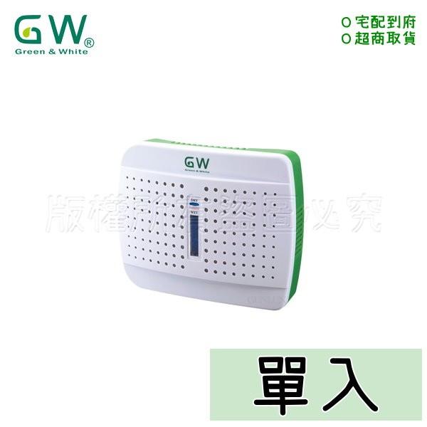 GW 水玻璃無線式迷你除濕機E 333
