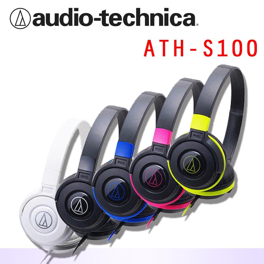鐵三角ATH S100 絕佳好音質可折便攜多色耳罩式耳機共五色
