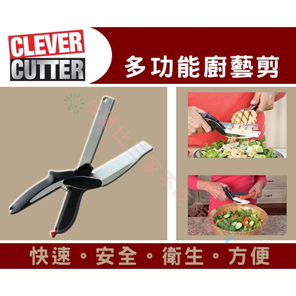 多 食物剪刀鉆板剪刀廚房剪刀食物剪神奇剪刀輕鬆剪露營外出戶外做菜萬用剪聰明剪煮菜炒菜攜帶