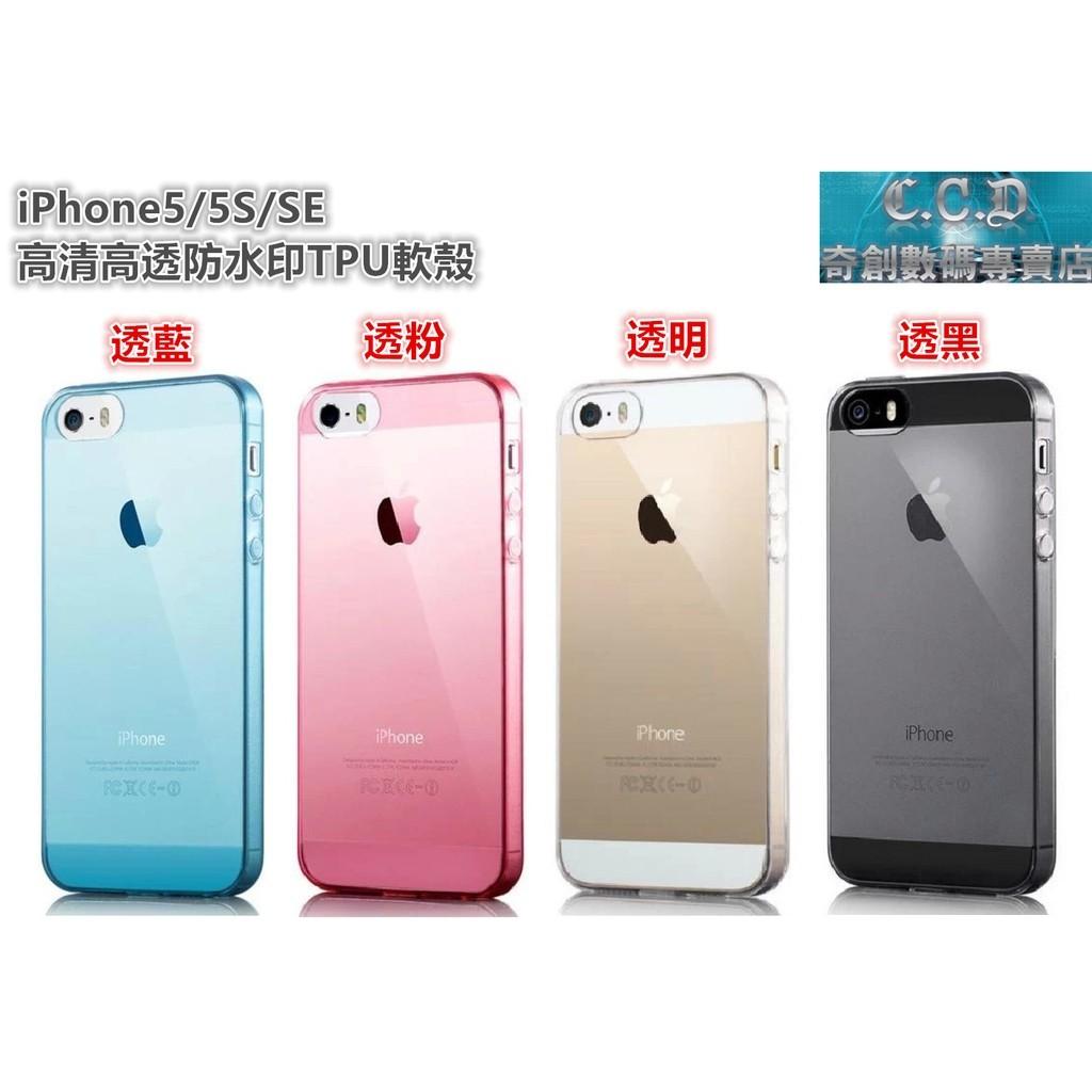 iPhone 5 5S iPhone SE 高清高透防水印TPU 軟殼手機殼保護殼保護套f