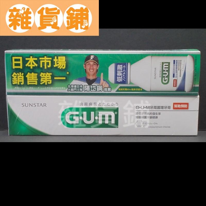 GUM 三詩達牙周護理牙膏(另加贈80ml 隨身潔齒液)~ 約199 元~