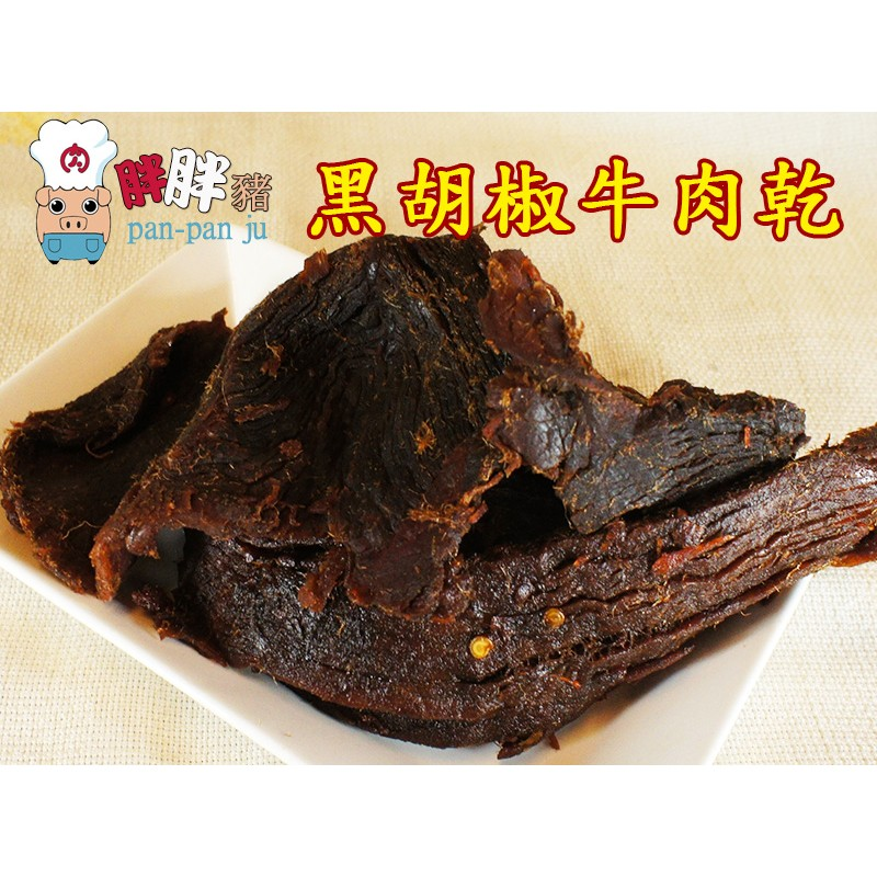 ~胖胖豬~黑胡椒牛肉乾120 公克小包裝~新鮮牛肉~黑胡椒醬汁~口感厚實