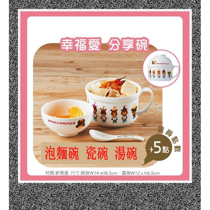 小熊學校~幸福愛分享碗組附湯匙碗蓋泡麵碗瓷碗湯碗~