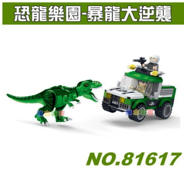 ~積木城市~積變恐龍侏儸紀恐龍樂園暴龍大逆襲81617 350 元