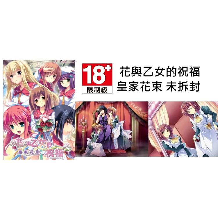~18 遊戲~PC GAME 電腦遊戲花與乙女的祝福皇家花束中文版一般版