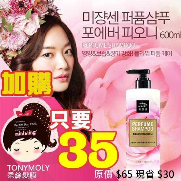 ◆首爾美妝連線◆韓國Mise en scene 香水洗髮精380ml 永恆牡丹可加購TON