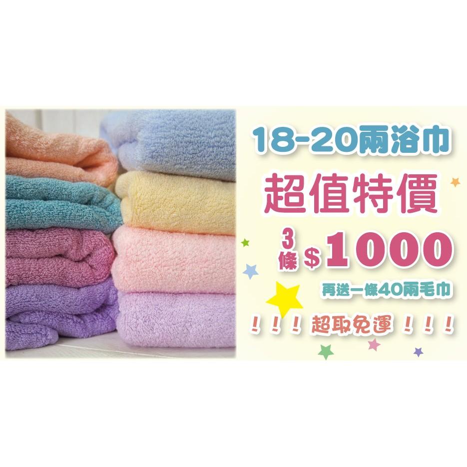 偉榮毛巾飯店厚浴巾三條1000 元,多色可挑選