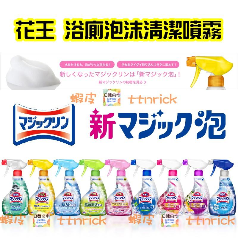 ~ 同步~花王KAO 浴室廁所清潔噴霧清潔劑泡沫除菌防霉