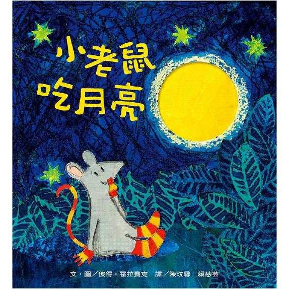 小老鼠吃月亮上誼~~小老鼠找新家~續篇~~不規則軋型 呈現窺探及翻頁的趣味~
