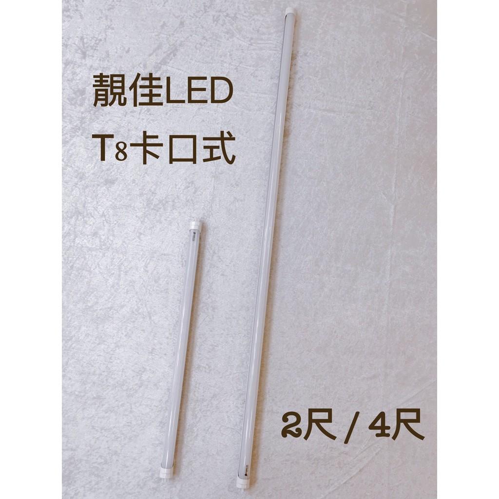 靚佳LED 燈管T8 燈管分體卡口式4 尺20W 2 尺10W 輕鋼架燈