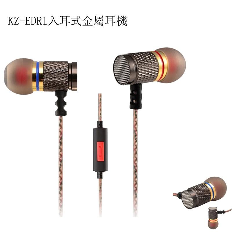 官方正品KZ EDR1 入耳式耳機金屬重低音耳機手機音樂MP3 送耳機收納包