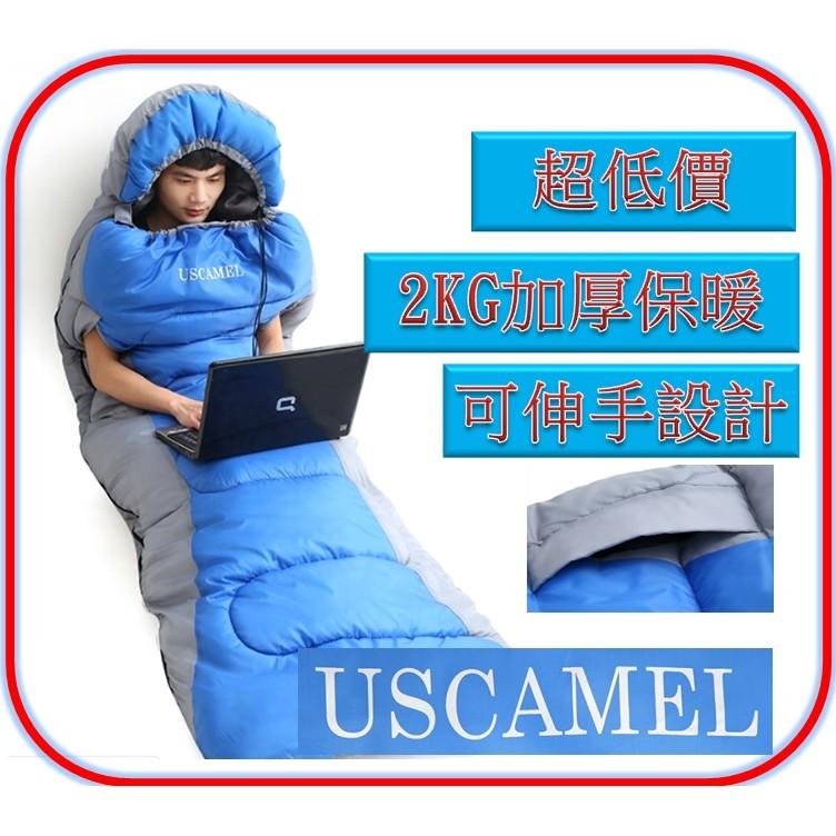 無超取秋 加厚睡袋可伸手 可拼接雙人睡袋防水耐寒登山露營2 公斤辦公室居家2000g