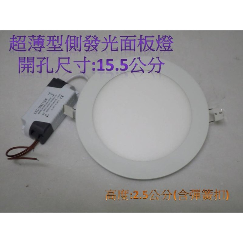 ~亞流仕 館~LED 崁燈側面發光亮度超30W 省電耗電12W 開孔15 5cm 電源組L