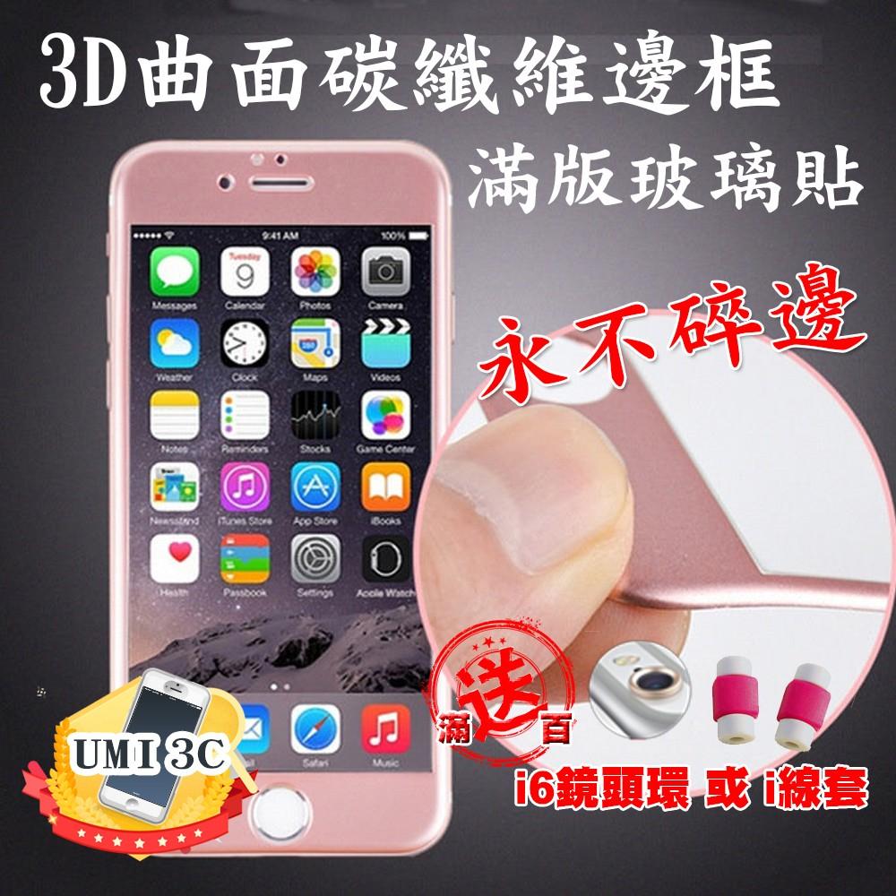 ~UMI 3C ~iphone7 iPhone6 iphone6S plus 碳纖維玻璃貼