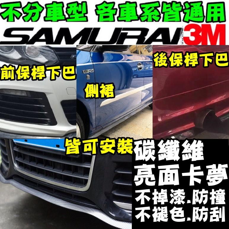 正品SAMURAI 碳纖維卡夢亮面防刮不掉漆空力套件軟下巴側裙定風翼前保桿後保CIVIC