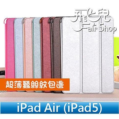 ~飛兒~超薄蠶絲紋iPad Air 5 智能休眠可立式支架側翻皮套保護套保護殼iPadAi