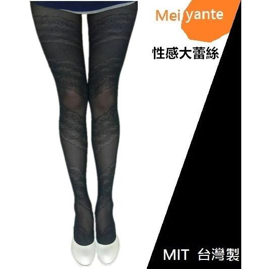 ~Meiyante ~性感大蕾絲花紋褲襪絲襪渼妍特襪品空姐 專櫃最愛透膚舒適好穿MIT 製