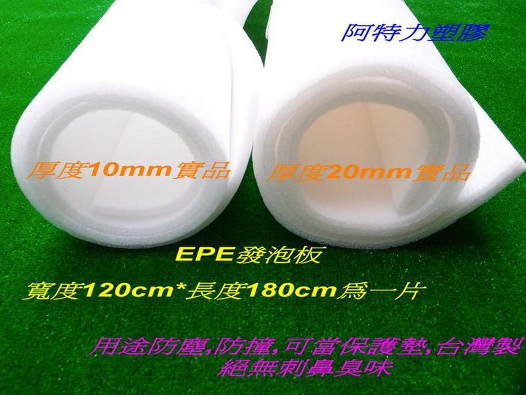 EPE 發泡板防撞泡棉包裝布防撞布防撞板舒美布防撞墊 100 製絕無刺鼻塑膠臭味零剪1cm