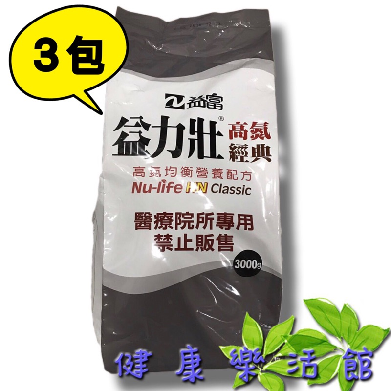 益力壯高氮 Nu Life HN Clsaaic 益富營養品3 公斤裝
