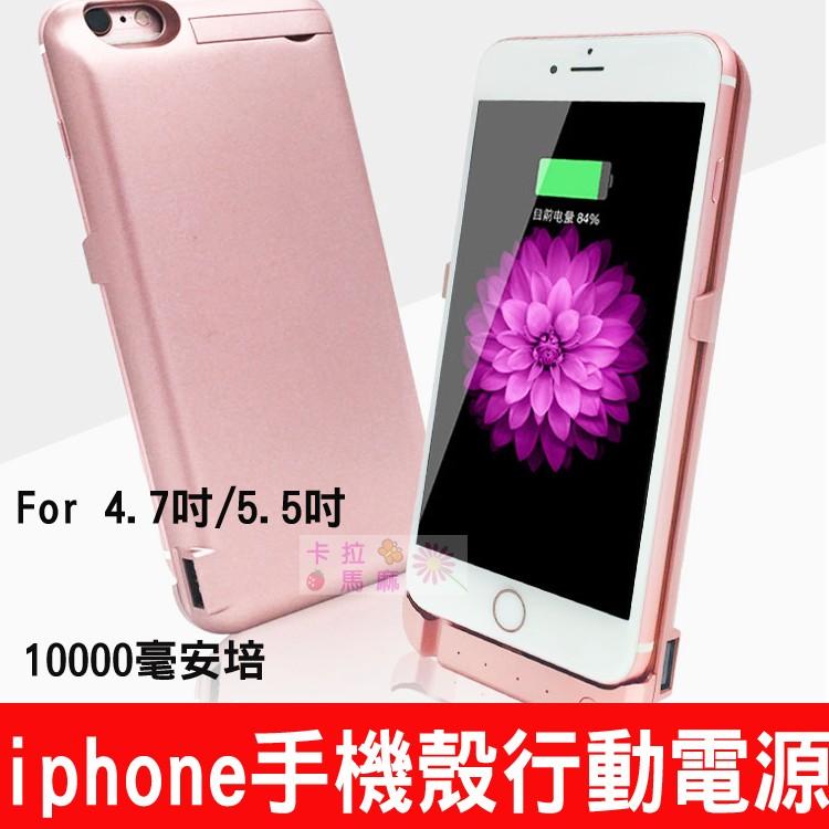 (台中可 )iPhone6 手機殼電源背夾充電手機殼10000mah iPhone6 6S