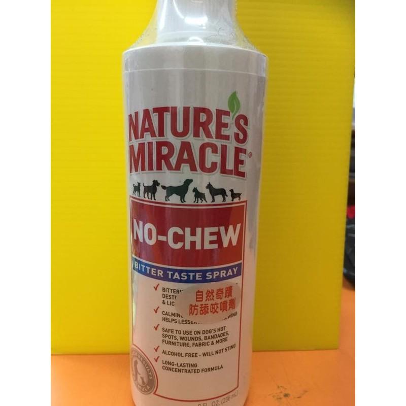 8in1 美國自然奇蹟寵物防舔咬噴劑8oz 236mL 防止寵物舔咬傷口傢俱260