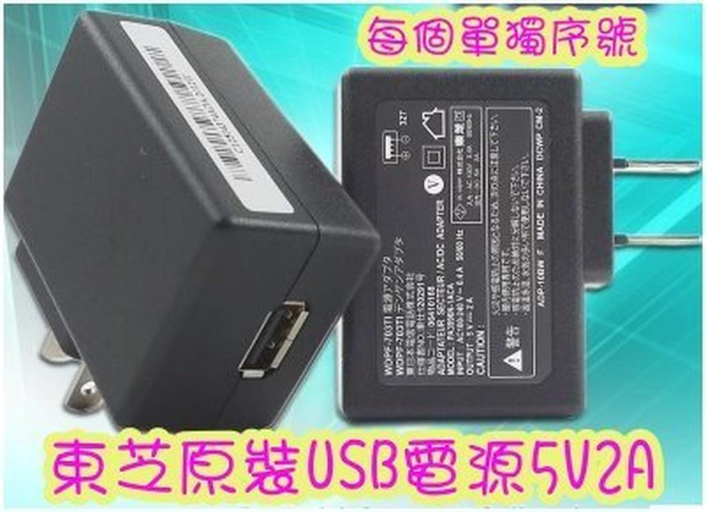 ►353 ◄ 東芝Toshiba 5V2A USB 電源器充 平板可3A 手機樹莓派Ard
