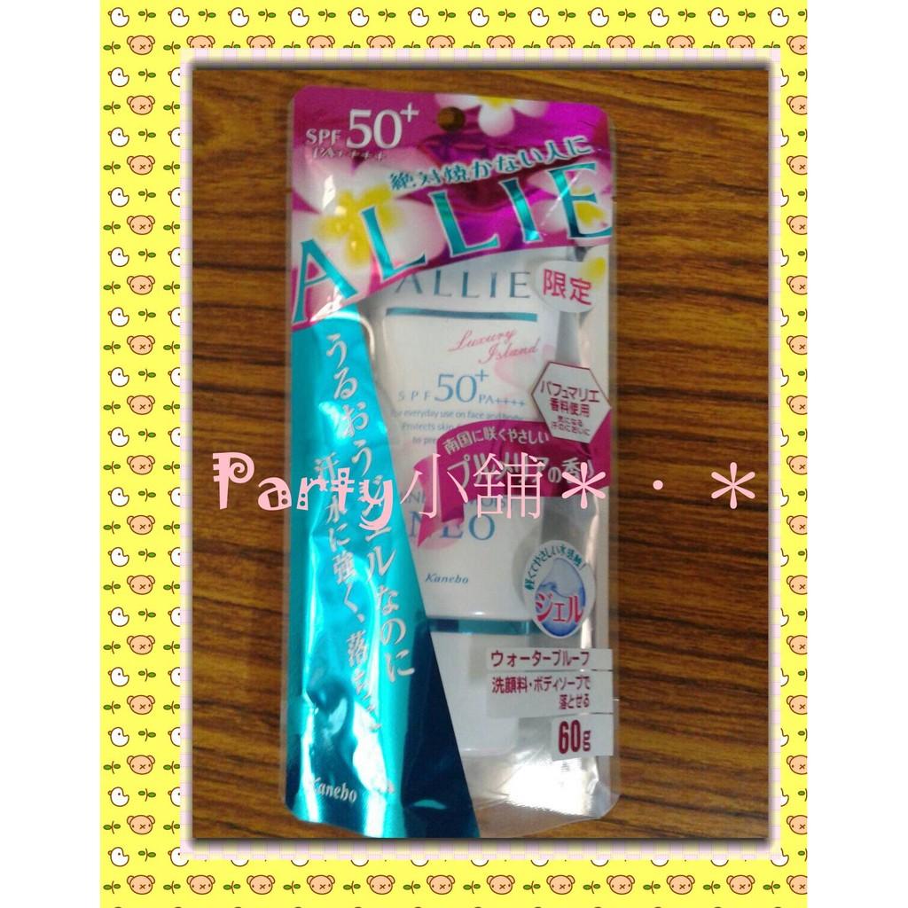 ღParty 小舖‧ 550元ღKanebo 佳麗寶:Allie EX UV 高效防曬凝乳