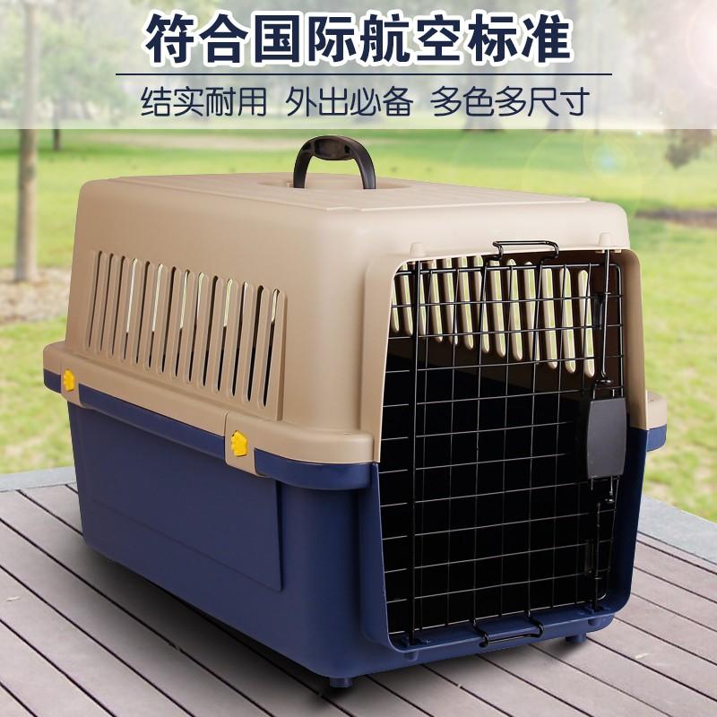 寵物狗外出航空箱狗托運飛機籠金毛貴賓犬貓寵物旅行箱流星果