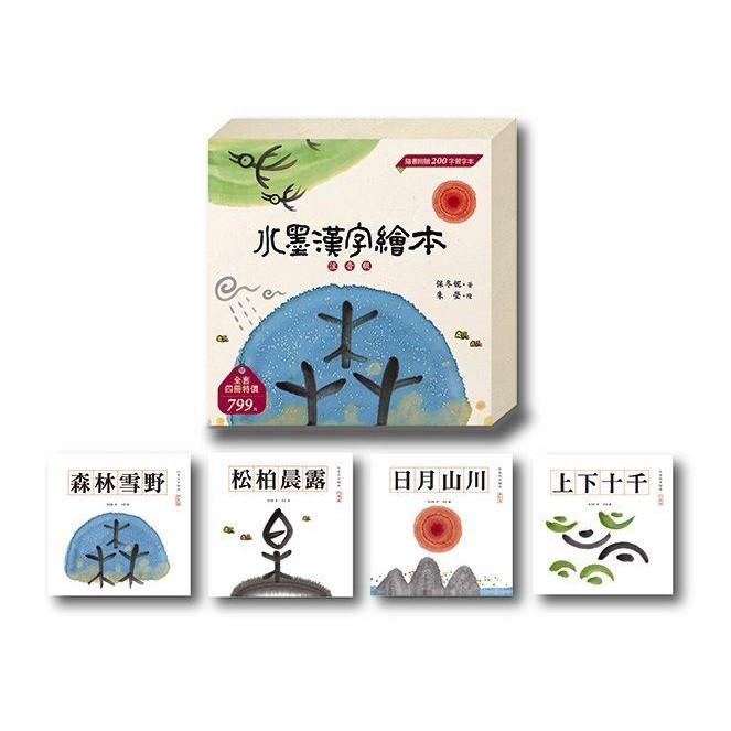 小樹文化水墨漢字繪本套書注音版200 字習字本4 冊合售