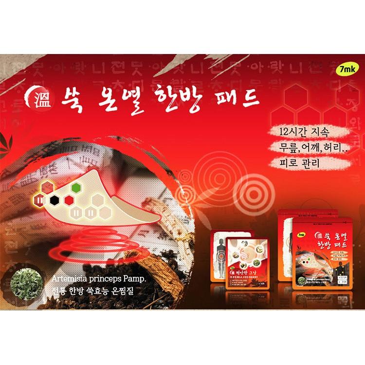 韓國7mk 暖宮貼艾草小太陽貼方形貼