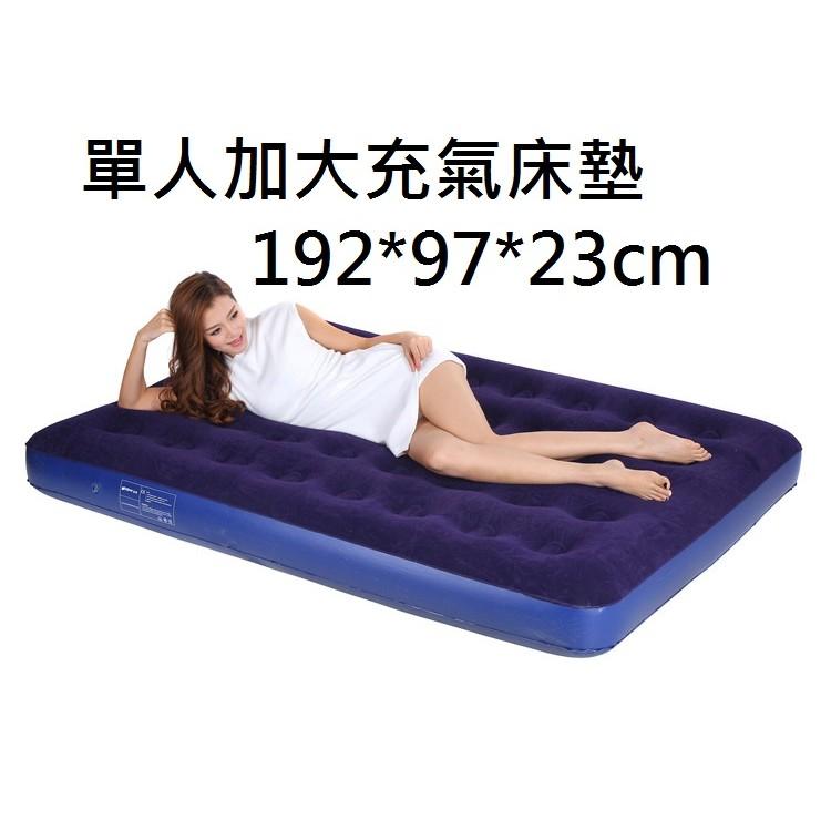 露營旅行單人加大 植絨充氣床充氣墊寬97cm 單人充氣床墊充氣睡墊露營床可加購充氣幫浦