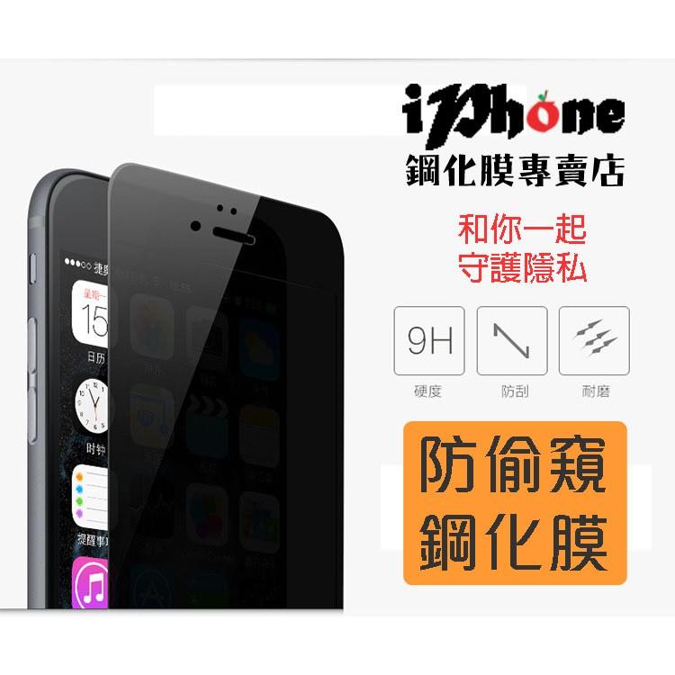 Iphone 防偷窺鋼化膜玻璃貼保護貼保貼5S SE I6 6plus I7 7plus