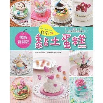~欣欣 ~~So yummy 甜在心黏土蛋糕:揉一揉、捏一捏,我也是甜心糕點大師!暢銷新裝