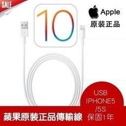 蘋果 盒裝Apple 傳輸線iPhone6 5S 5 Plus iPad 充電線