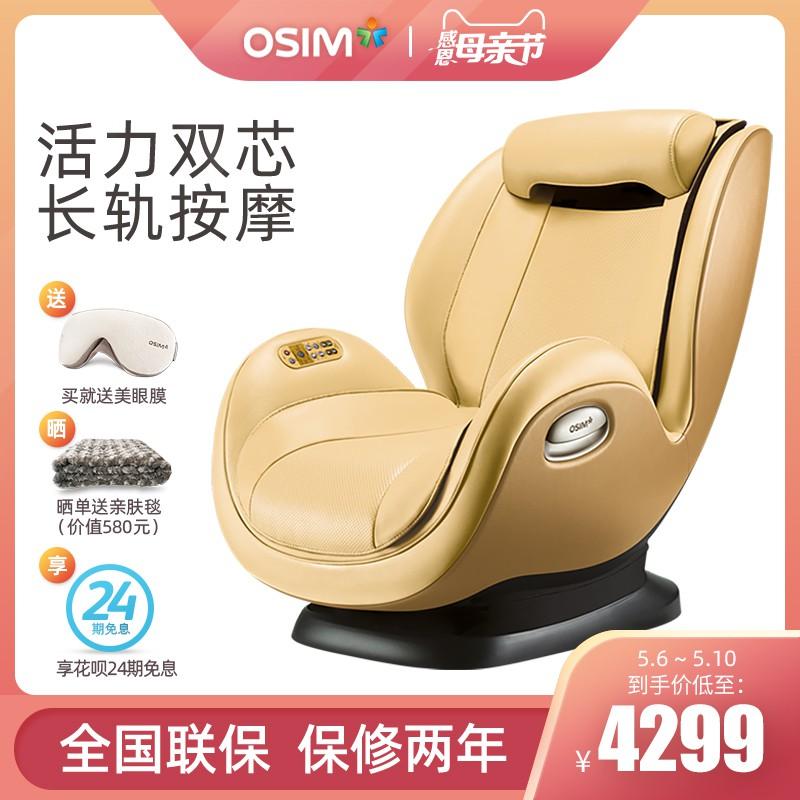 OSIM/傲勝OS-862 迷你天王椅 沙發椅 自動小戶小型家用迷你按摩椅嘿嘿按摩