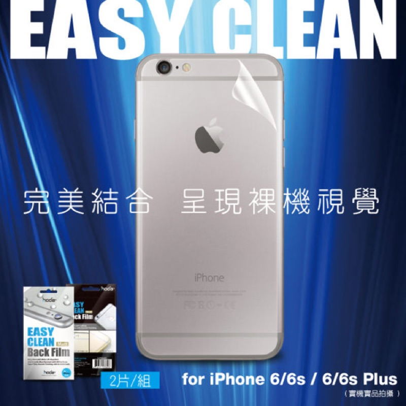 iphone6 6s 6Plus 6s plus 背面 [雷射精密背貼霧面防指紋背貼]、完