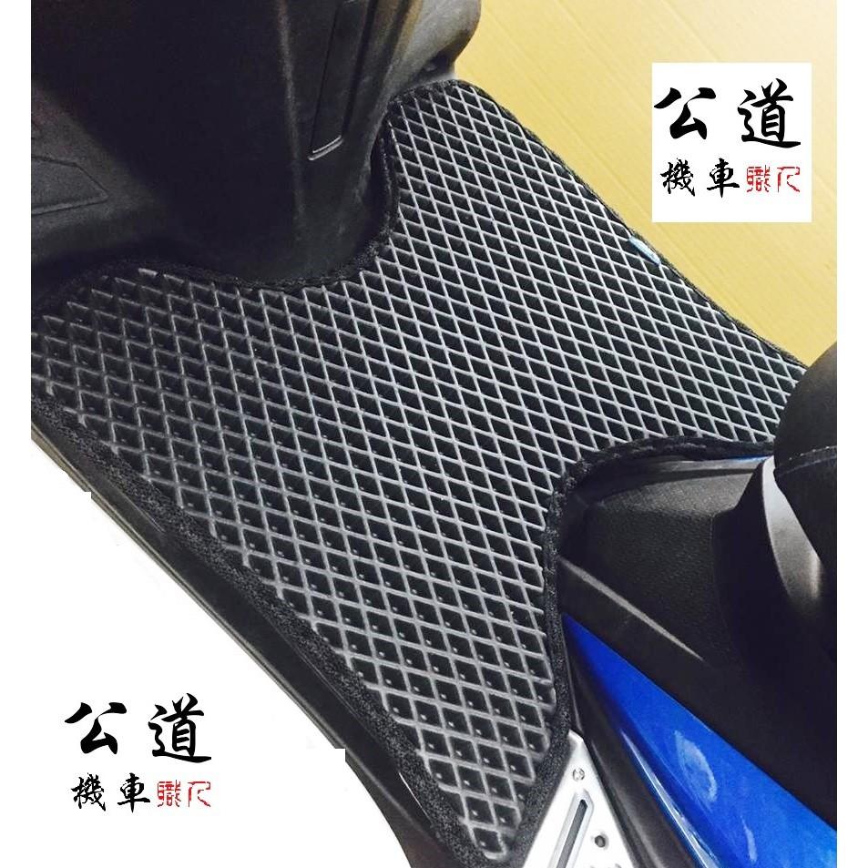 ~公道的店~格紋防水鬆餅墊機車地毯腳踏墊S MAX 戰新勁戰四代MANY GTR RS 雷