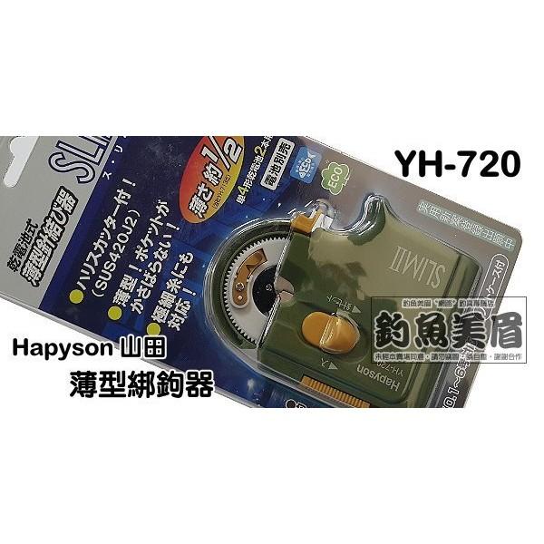 ~釣魚美眉釣具 ~Hapyson 山田 YH 720 薄型綁鉤器 一組840 元可 取貨