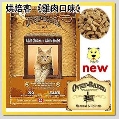 烘焙客Oven Baked ~雞肉口味~成貓配方5 磅2 3kg 送貓零食 970 元