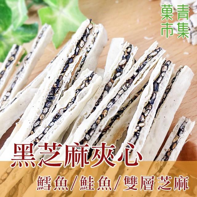 黑芝麻夾心絲鱈魚鮭魚200G 大包裝香Q 嚼勁 點心~菓青市集~