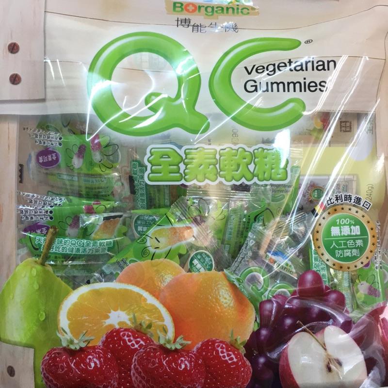 短效 博能生機QC 軟糖全素軟糖比利時 100 無添加人工色素、防腐劑素食軟糖