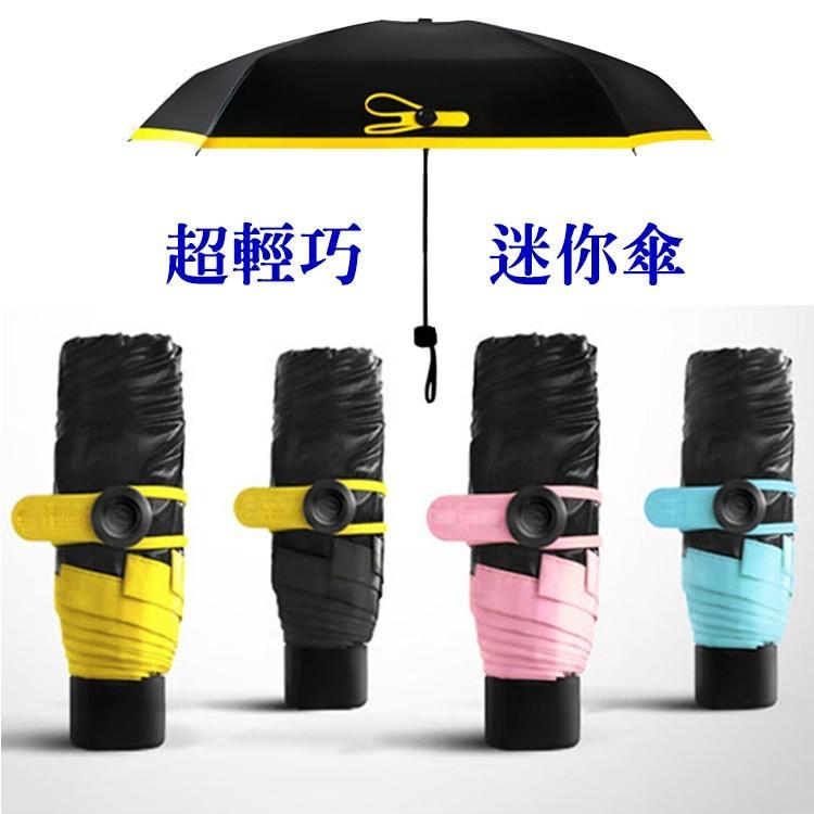 ~莎露小舖~晴雨傘超輕巧迷你傘口袋傘折疊傘迷你折傘輕巧迷你折傘迷你傘超防曬防曬迷你傘防曬傘